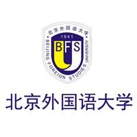 北京外国语大学雅思