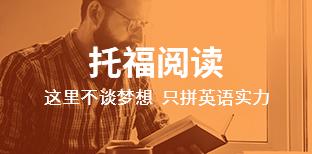 托福阅读中解决长难句的技巧_图1