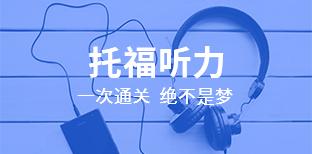 托福听力提高跟读是良方_图2
