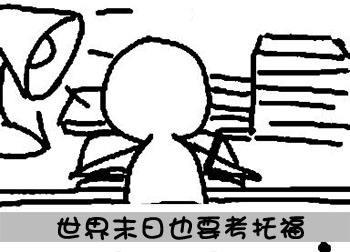 用空余时间在网上自学托福,你也可以做到 _图3