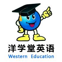 英语培训机构洋学堂英语