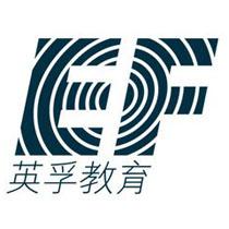 英语培训机构EF英孚教育