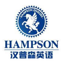 英语培训机构汉普森英语