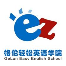 英语培训机构格伦英语