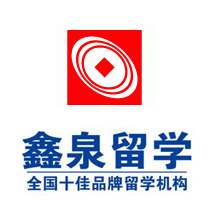 英语培训机构鑫泉留学