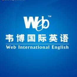 英语培训机构韦博国际英语