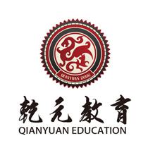 英语培训机构乾元教育
