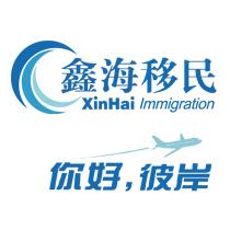 英语培训机构鑫海移民