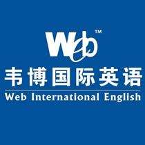 yahu777亚虎国际培训机构杭州韦博国际yahu777亚虎国际