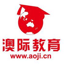 英语培训机构澳际留学语言