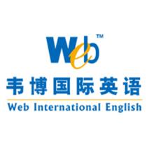 英语培训机构广州韦博英语