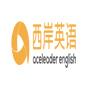 英语培训机构西岸英语