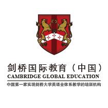英语培训机构剑桥国际教育