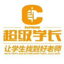 英语培训机构北京超级学长语培中心